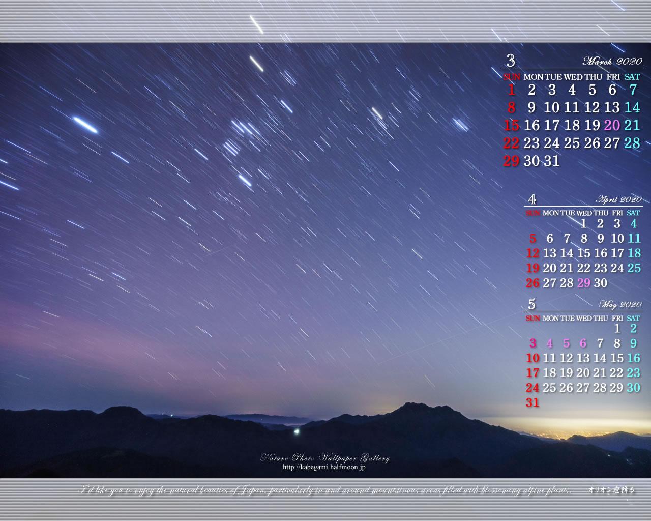 年3月カレンダー壁紙 山岳星景写真 1 ネイチャーフォト壁紙館