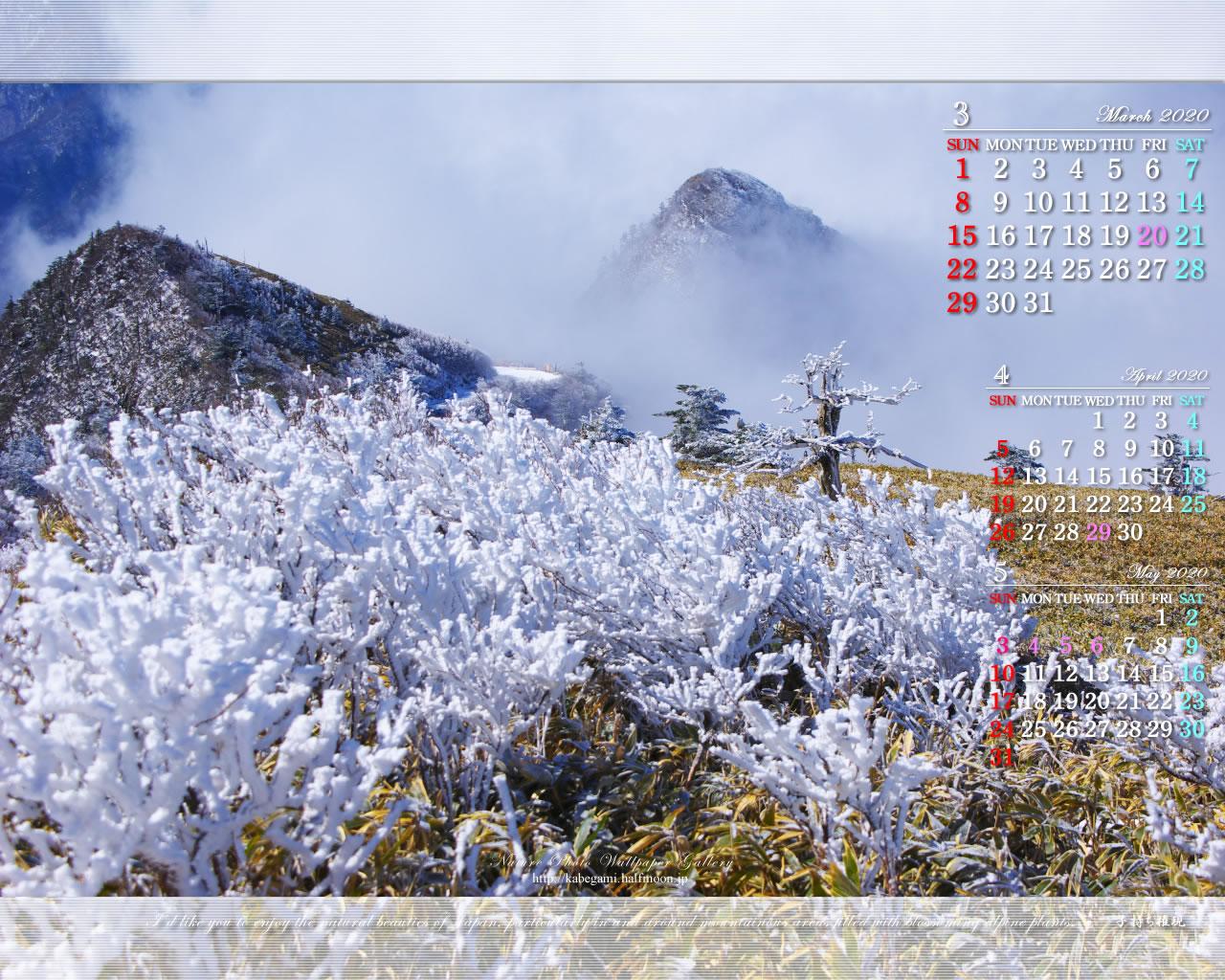 2020年3月カレンダー壁紙 山岳写真 1 ネイチャーフォト壁紙館
