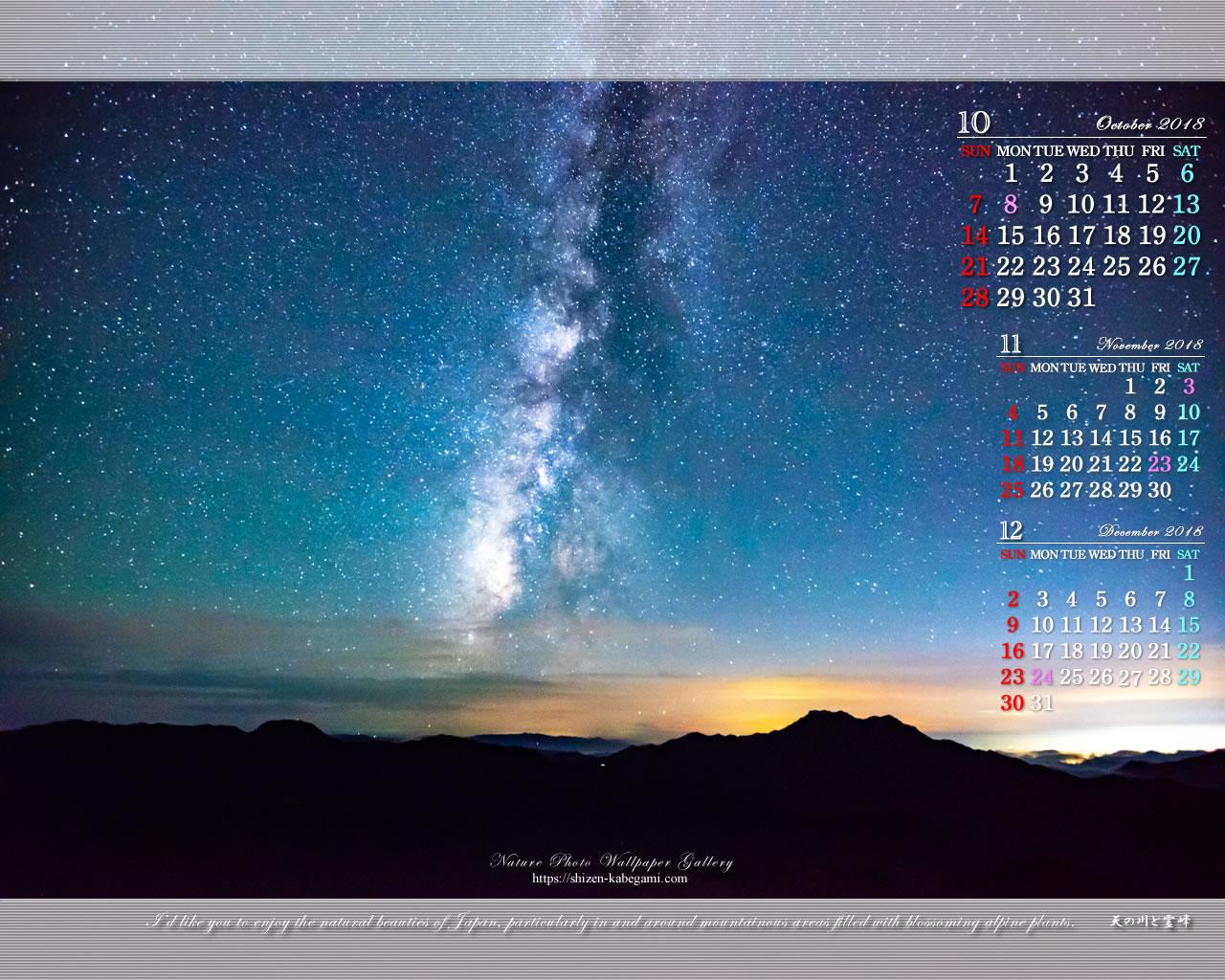 10月カレンダー壁紙 天の川 星景写真 ネイチャーフォト壁紙館