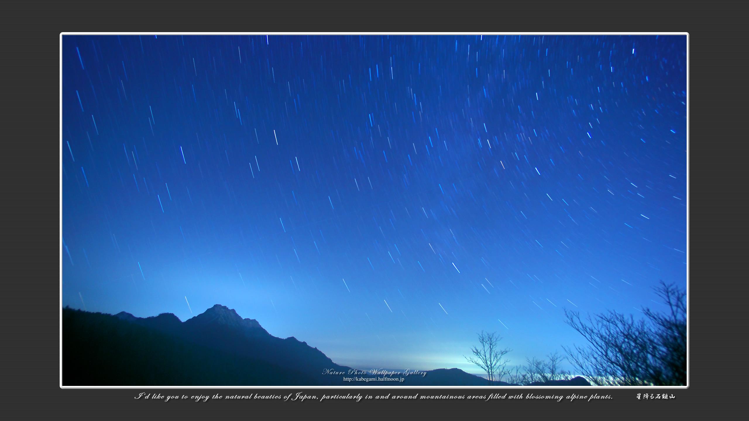 星景写真の高画質壁紙集 星降る石鎚山 4 ネイチャーフォト壁紙館