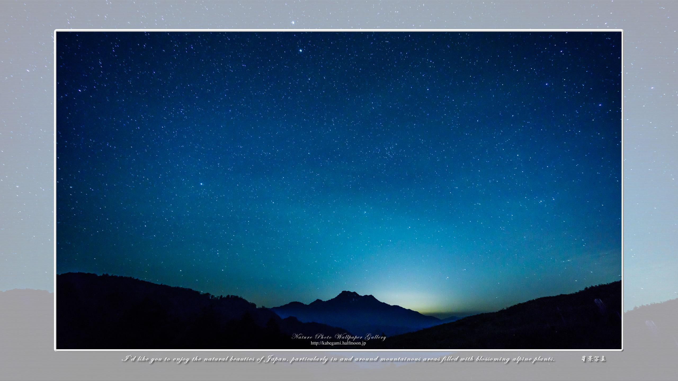 星景写真の高画質壁紙集 星瞬く石鎚山 1 ネイチャーフォト壁紙館