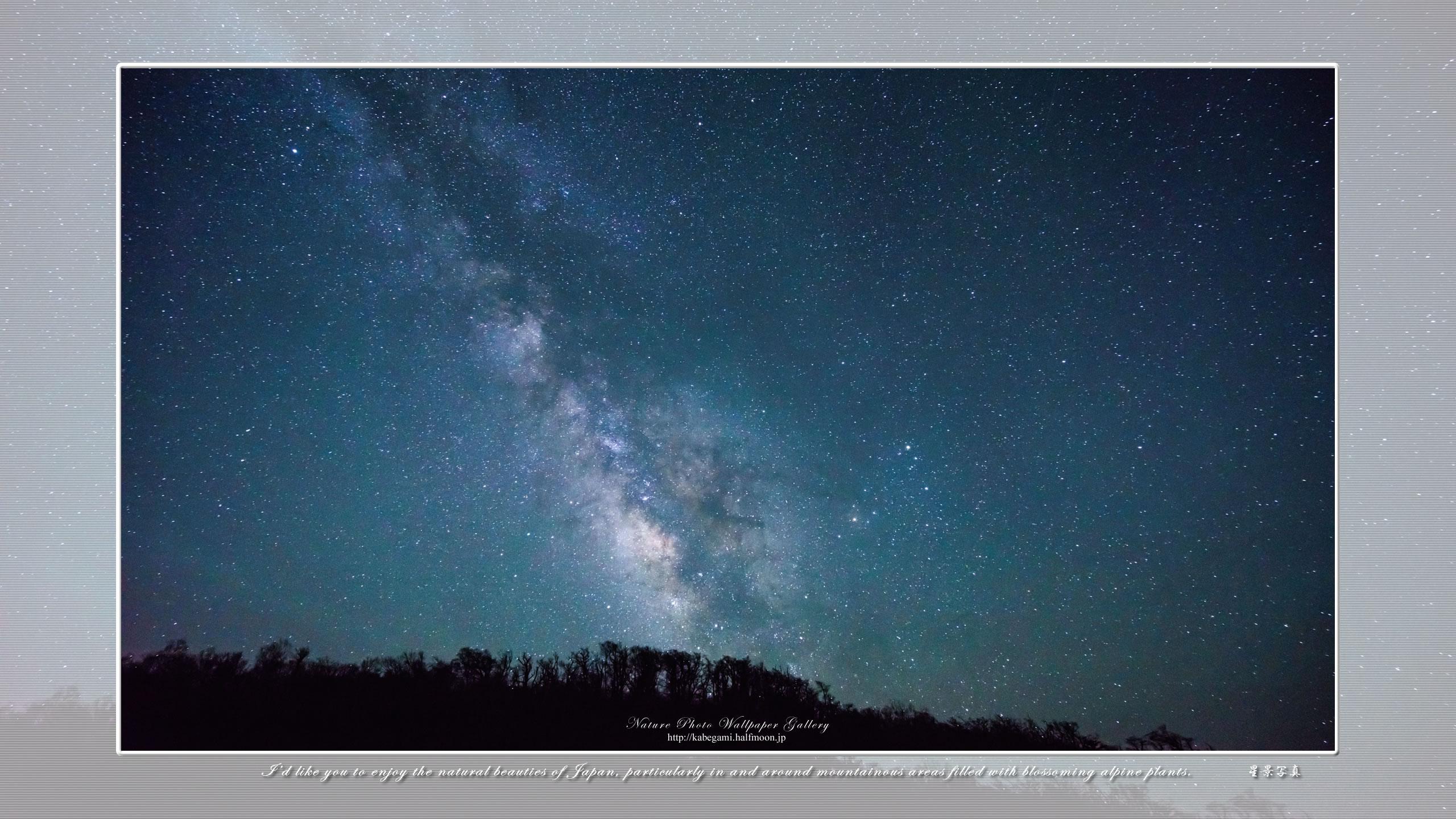 星景写真の高画質壁紙集 天の川 ネイチャーフォト壁紙館