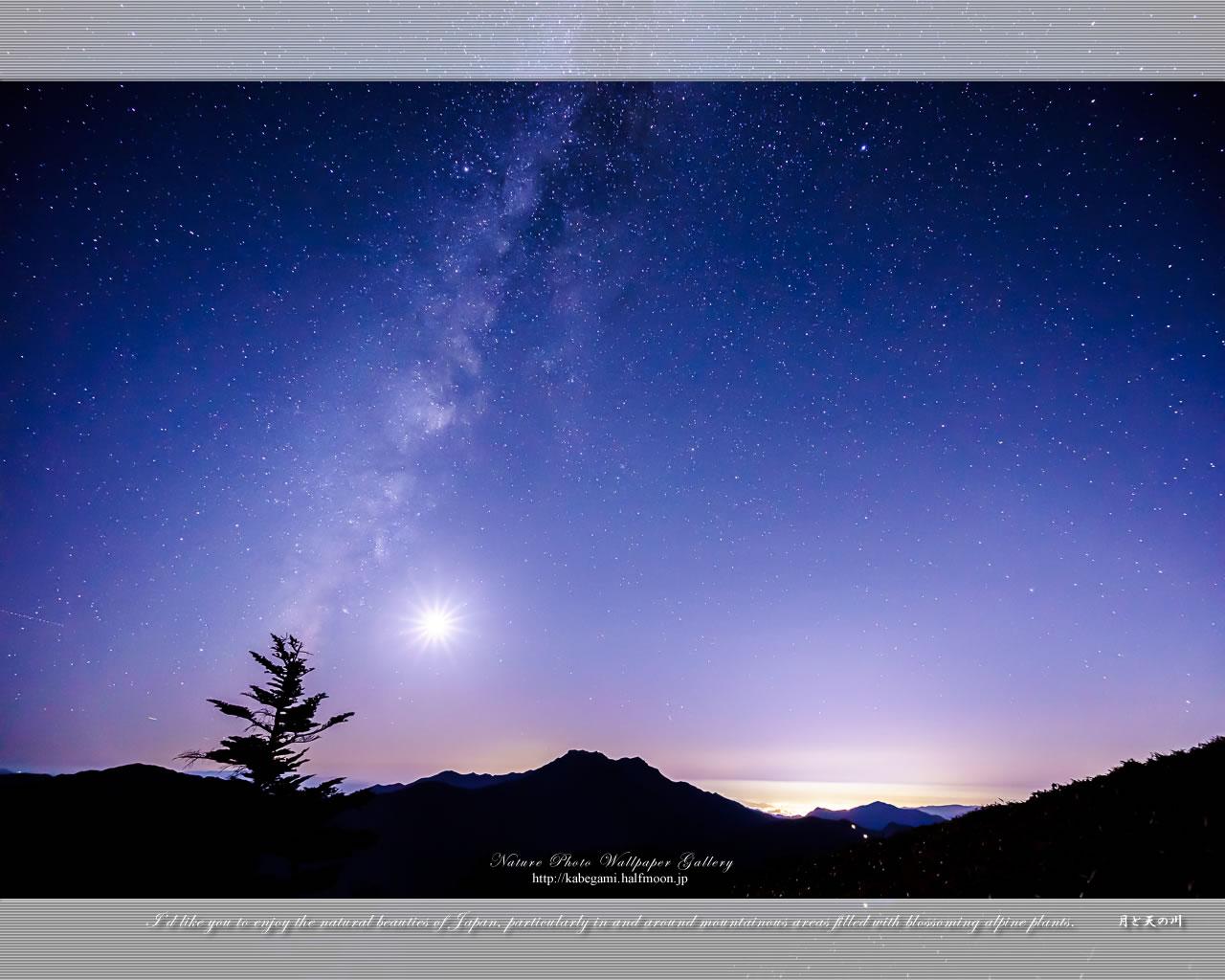 星景写真の高画質壁紙 月と天の川 ネイチャーフォト壁紙館