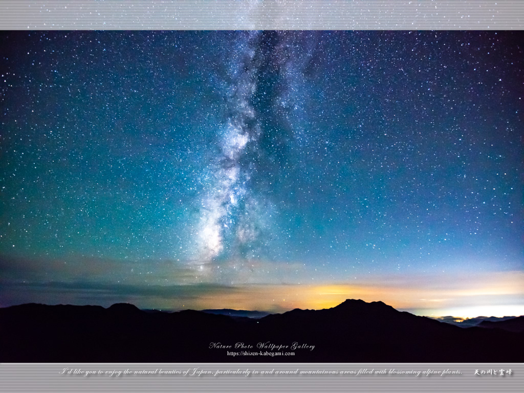 星景写真の高画質壁紙 天の川と石鎚山 5 ネイチャーフォト壁紙館